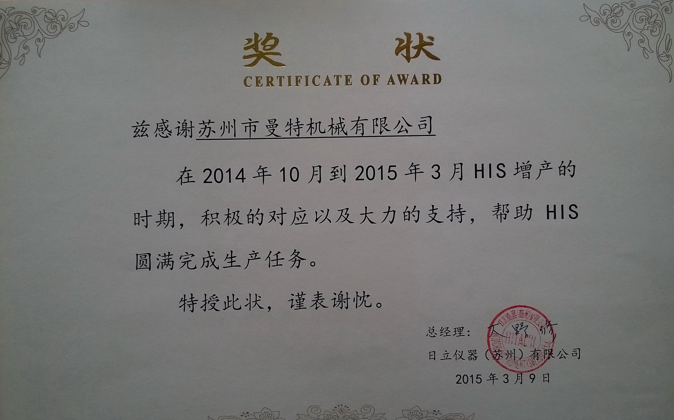 公司荣获日立yiliao2014 - 2015 du HIS 项mu奖